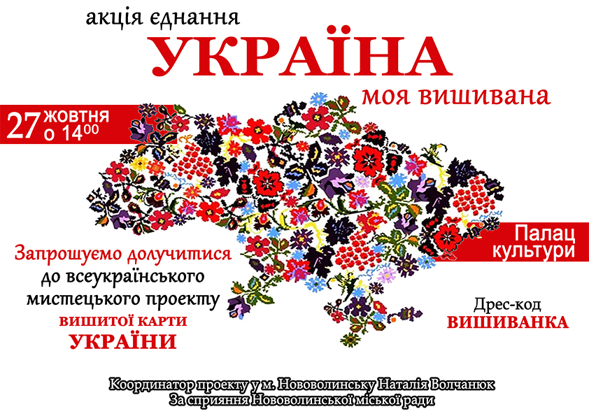 Україна моя вишивана