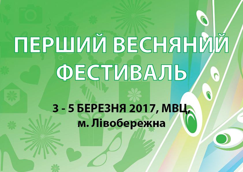 vesnjanuj festuval-01