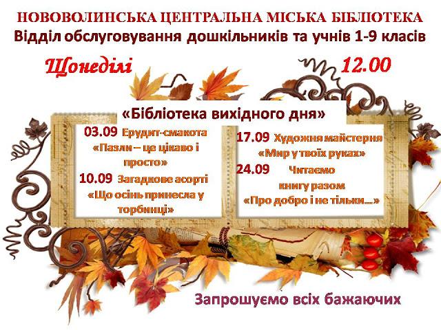 Презентация осінь 3