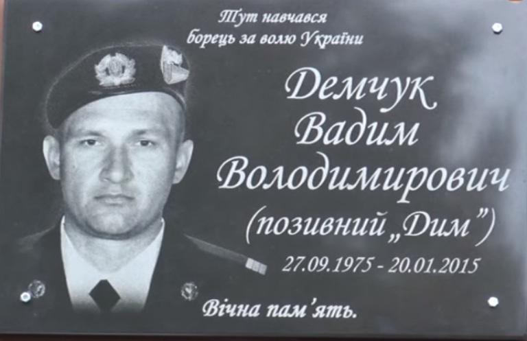 демчук
