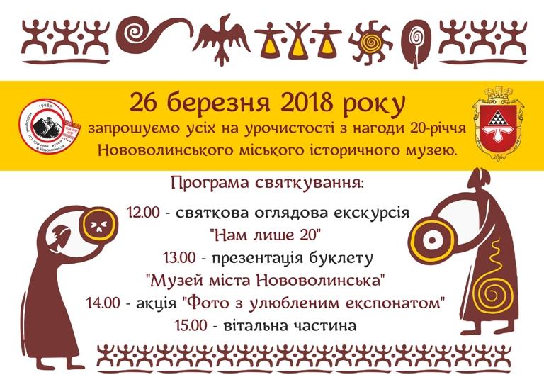 Музею 20 р