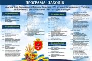 Нововолинськ готується до свят
