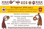 Нововолинський музей відзначатиме своє 20-річчя