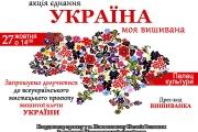 """Нововолинськ долучається до  акції єднання """"Україна моя вишивана"""""""