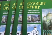 «Духовне серце шахтарського Нововолинська»