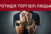 Як не стати жертвою торгівлі людьми