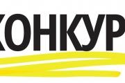 Оголошено конкурс з вибору керуючої компанії  індустріального парку «Нововолинськ»