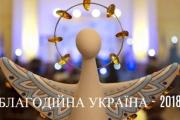 Розпочався Національний конкурс «Благодійна Україна – 2018»