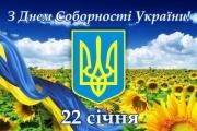 Зустрінемо День Соборності України  під знаком єднання