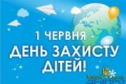 Як Нововолинськ відзначатиме Міжнародний день захисту дітей