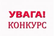 Оголошено  конкурс з визначення підприємства   для здійснення функцій робочого органу