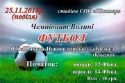 Нововолинські футболісти зіграють матч з командою з Ківерець