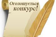 Оголошено  конкурс на заміщення вакантної посади начальника управління освіти виконавчого комітету Нововолинської міської ради