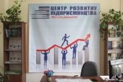 Нововолинський  Центр розвитку підприємництва в дії