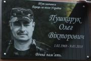 У Нововолинському Центрі професійно-технічної освіти відкрили меморіальну дошку Герою