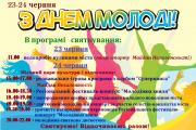 У Нововолинську відзначатимуть День молоді