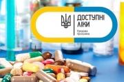 """У Нововолинську за програмою """"Доступні ліки"""" купили медикаментів майже на більш як на 1 млн грн"""