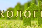 Турбота про екологію - спільна справа