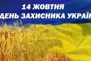 Як у Нововолинську відзначатимуть День захисника  України