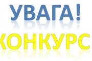 Оголошено конкурсний відбір суб'єктів господарювання для впровадження єдиної міської системи управління та супутникового моніторингу пасажирського транспорту загального користування в м. Нововолинську