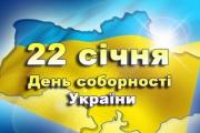 З нагоди Дня Соборності України 20 січня о 14.00 год.