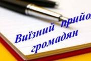 У Нововолинську  проведе прийом головний казначей Волині