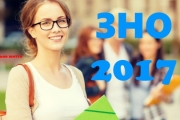 Розпочато реєстрацію на пробне ЗНО-2017