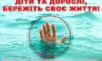 Як поводитися на воді