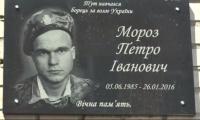 У ЗОШ №6 відкрили меморіальну дошку Петру Морозу