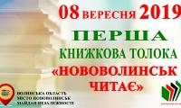 У Нововолинську готуються до проведення книжкової толоки