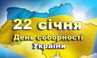 Готуємося до Дня Соборності України