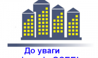 Шостого липня відбудуться збори керівників ОСББ