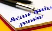 13 вересня у Нововолинську - виїзний прийом