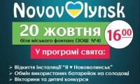 """""""Energy day"""" у Нововолинcьку"""