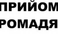 У Нововолинську проведе прийом громадян керівник Володимир-Волинської місцевої прокуратури