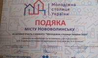 Нововолинськ відзначили за активну участь у національному конкурсі