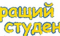 """У міському  конкурсі """"Студент року-2017"""" визначать найкращих"""