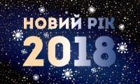 19 грудня у Нововолинську відбудеться відкриття новорічної ялинки