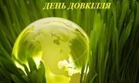 Нововолинці долучаться до Дня довкілля