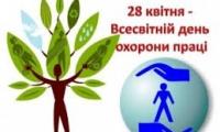 У 2018 році Україна відзначатиме День охорони праці під девізом «Захищене і здорове покоління»
