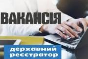 У Нововолинському Центрі надання адміністративних послуг  відкрита вакансія