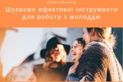 Міністерство молоді та спорту України шукає ефективні інструменти для роботи з молоддю