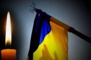 24 та 25 січня на Волині Дні жалоби за загиблим в ООС військовослужбовцем