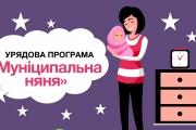 """ПОРЯДОК відшкодування вартості послуги з догляду за дитиною до трьох років """"муніципальна няня"""""""