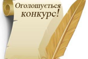 Оголошено конкурс на заміщення вакантних посад державної служби