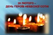 """Вшануймо пам""""ять Героїв Небесної Сотні"""