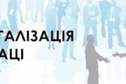З початку року робоча група провела 142 обстеження з питань дотримання державних гарантій у сфері праці