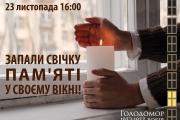 Запрошуємо нововолинців вшанувати пам'ять жертв Голодоморів