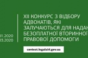 Оголошено XII конкурс з відбору адвокатів, які залучаються для надання безоплатної вторинної правової допомоги
