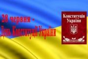 У Нововолинську готуються до відзначення Дня Конституції України
